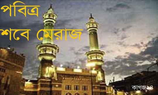 Laylatul Meraj, The Prophet (s:), Rasul (s:), Hadith, The Quran, Mosque, Mosque in Aqsa, Mosque in Haram, Allah