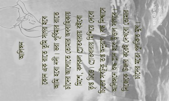 মাহবুব এইচ শাহীন এর কবিতা- আলিঙ্গন