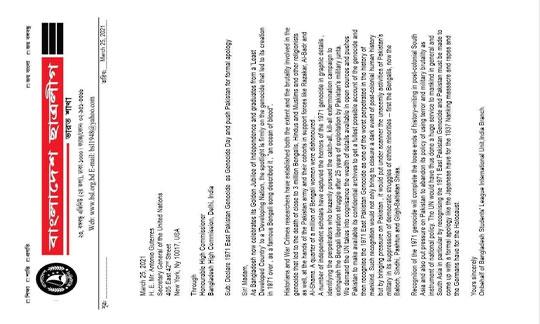 ২৫ মার্চকে আন্তর্জাতিক গণহত্যা দিবস স্বীকৃতি দিতে ভারত শাখা ছাত্রলীগের জাতিসংঘে স্মারকলিপি পেশ